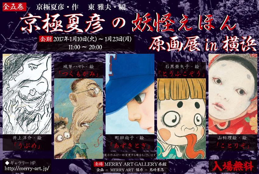 京極夏彦の妖怪えほん 原画展 in 横浜