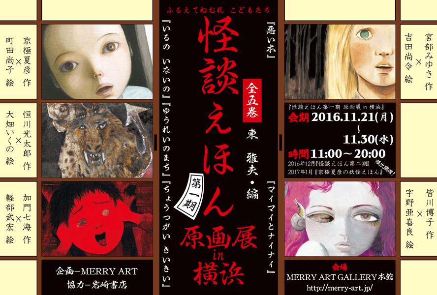 怪談絵本第1期 原画展 in 横浜