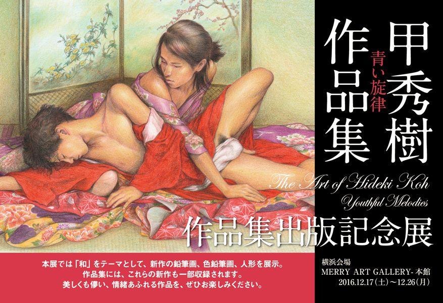甲秀樹 作品集出版記念展