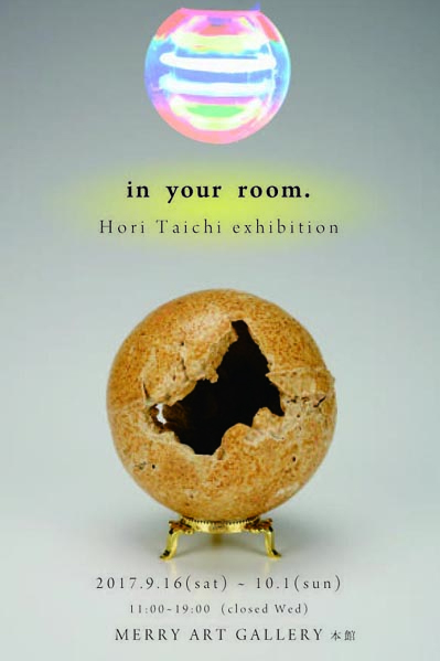 「in your room.」Hori Taichi exhibition
