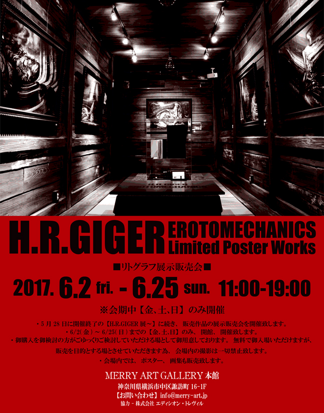 H.R.GIGER -EROTOMECHANICS- Limited Poster Works リトグラフ展示販売会