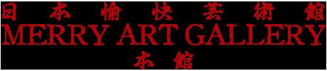 横浜山手『MERRY ART GALLERY 本館』のweb site / ご案内