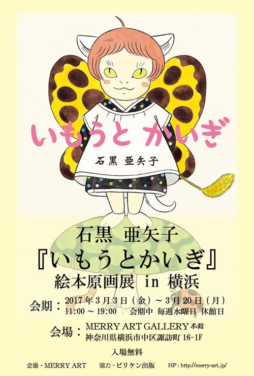 石黒亜矢子『いもうとかいぎ』絵本原画展in横浜