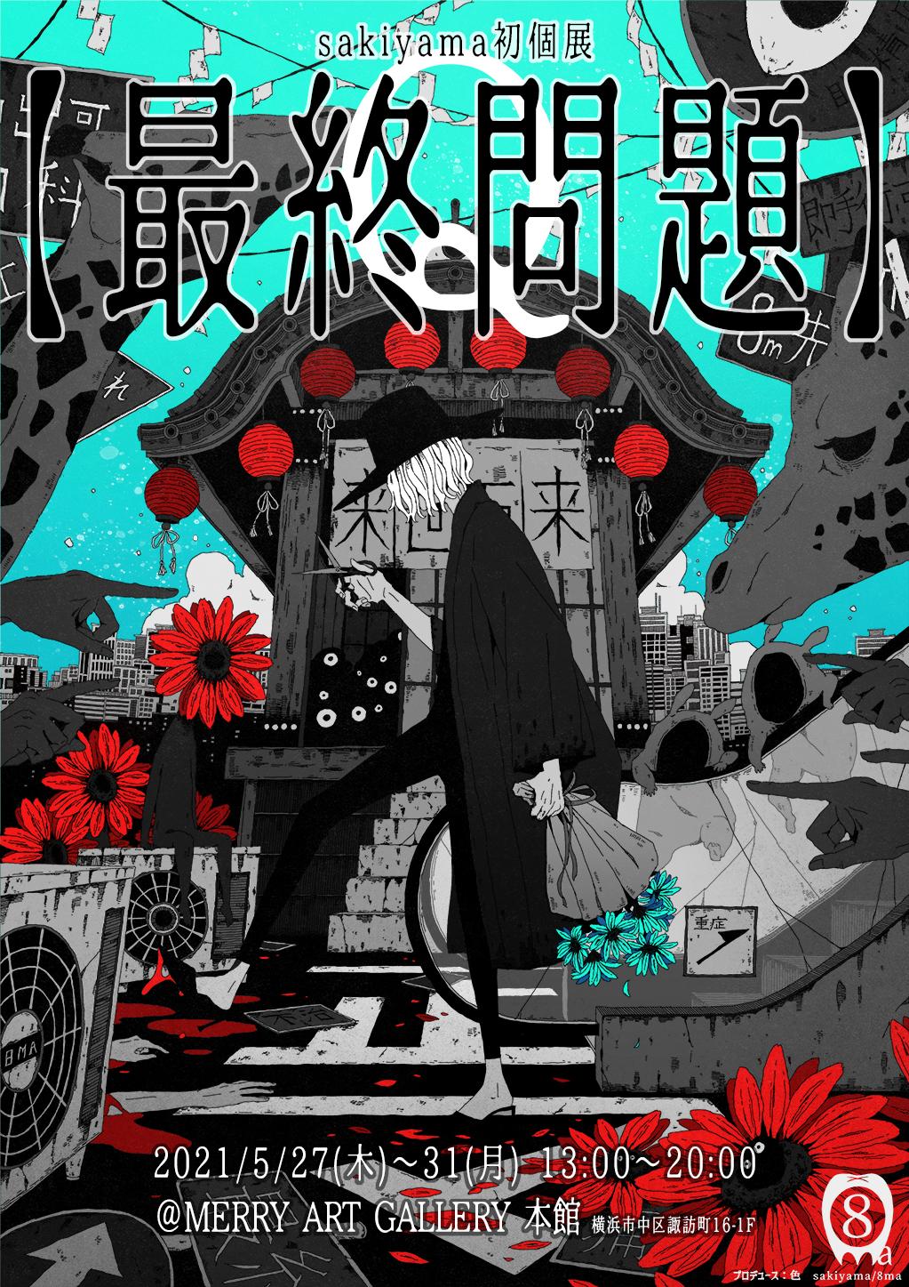 sakiyama 初個展 【最終問題】