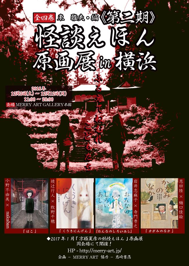 怪談絵本 第2期 原画展 in 横浜
