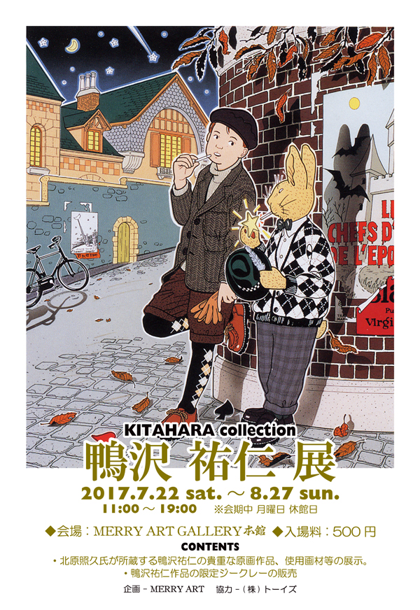 鴨沢祐仁 展 - KITAHARA collection -