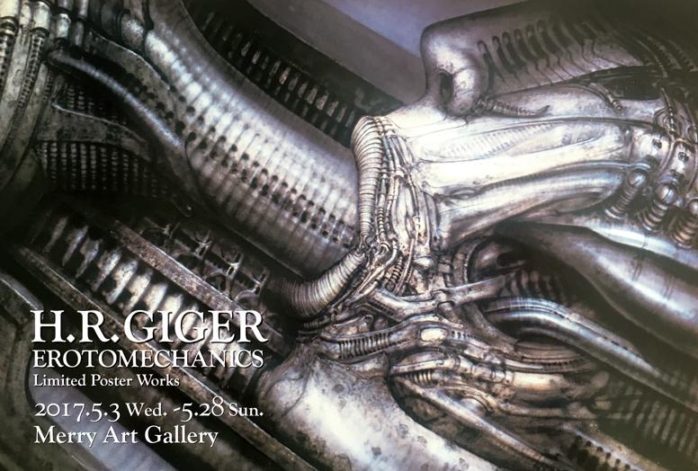 H.R.GIGER -EROTOMECHANICS- Limited Poster Works